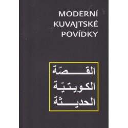 Moderní kuvajtské povídky