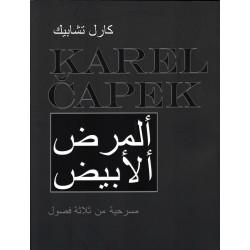 Karel Čapek, Bílá nemoc (v arabském překladu)